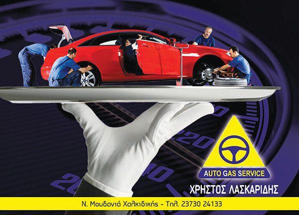 Auto Check Service ΛΑΣΚΑΡΙΔΗΣ ΧΡΗΣΤΟΣ