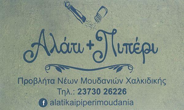 ΑΛΑΤΙ & ΠΙΠΕΡΙ
