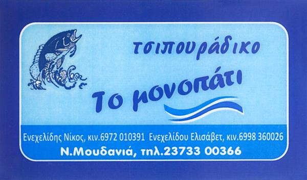 ΜΟΝΟΠΑΤΙ Τσιπουράδικο