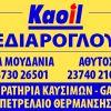 ΕΔΙΑΡΟΓΛΟΥ Kaoil Ν. ΜΟΥΔΑΝΙΑ