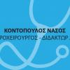 Κοντόπουλος Νάσος Νευροχειρουργός, Διδάκτωρ ΑΠΘ