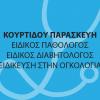 Κουρτίδου Παρασκευή Ειδικός Παθολόγος - Ειδικός Διαβητολόγος - Ειδίκευση στην Ογκολογία