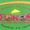 SOKOS FOOD DELIVERY