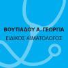 Βουτιάδου Α. Γεωργία Ειδικός Αιματολόγος