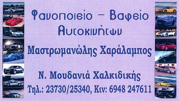 ΜΑΣΤΡΟΜΑΝΩΛΗΣ ΧΑΡΑΛΑΜΠΟΣ