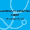 Θεοχαροπούλου-Ακριβοπούλου Αθηνά Μικροβιολόγος