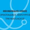 Θεοφανίδης Σίμος Ορθοπαιδικός Χειρουργός Τραυματολόγος