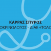 Καρράς Σπύρος Ενδοκρινολόγος - Διαβητολόγος