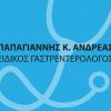 Παπαγιάννης Κ. Ανδρέας Ειδικός Γαστρεντερολόγος