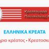 ΑΛΕΞΑΝΔΡΟΣ ΠΑΝΙΣΚΑΚΗΣ