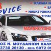 CAR SERVICE Μαλακούδης Κώστας
