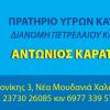 ΚΑΡΑΤΖΙΔΗΣ ΑΝΤΩΝΙΟΣ