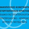 Δημακόπουλος Κων/νος - Στεργιόπουλος Χρ. Ειδικοί Γαστρεντερολόγοι