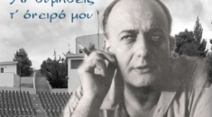 Συναυλία αφιερωμένη στον ποιητή-στιχουργό Νίκο Γκάτσο
