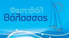 Ανακοίνωση για το «Φεστιβάλ Θάλασσας 2020» και τις παράλληλες εκδηλώσεις των Κοινοτήτων