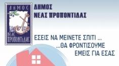 Δήμος Ν. Προποντίδας: «Εσείς να μείνετε σπίτι…θα φροντίσουμε εμείς για εσάς»!