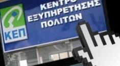 Στο myKEPlive τα ΚΕΠ του Δήμου Πολυγύρου