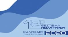 12ο Φεστιβάλ Πολυγύρου - Πρόγραμμα εκδηλώσεων