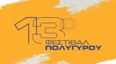13ο Φεστιβάλ Πολυγύρου - Πρόγραμμα Εκδηλώσεων