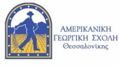 Δωρεάν φοίτηση στην Αμερικανική Γεωργική Σχολή για έναν μαθητή ή μία μαθήτρια από τις πληγείσες περιοχές