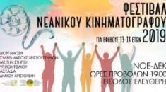 Το πρώτο φεστιβάλ νεανικού κινηματογράφου στην Ιερισσό