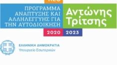 Αίτημα χρηματοδότησης στο Πρόγραμμα «Αντώνης Τρίτσης» κατέθεσε ο Δήμος Ν. Προποντίδας για Υποδομές Ύδρευσης